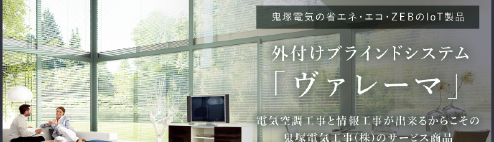 鬼塚電気工事ブログ
